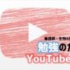 勉強に役立つYouTube動画 アイキャッチ