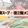 ダイエットフォローのスープ アイキャッチ
