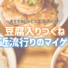 豆腐料理 アイキャッチ