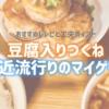 【おすすめダイエットレシピ】豆腐で簡単・満足おかずメニュー♪