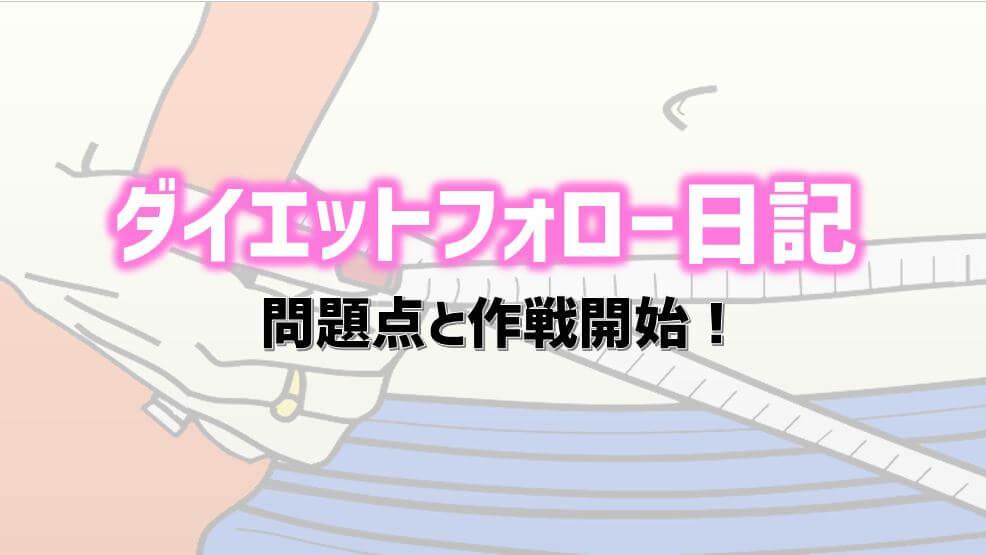 ダイエットフォロー日記 アイキャッチ