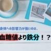 【私的疑問】血糖値よりフェリチン値(鉄分)の方が重要!? 根拠もあった!
