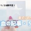 【貧血】まず読んでほしい記事・5選!