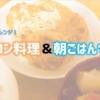 【ダイエットアレンジメニュー】レンコンに挑戦&朝ごはん10品