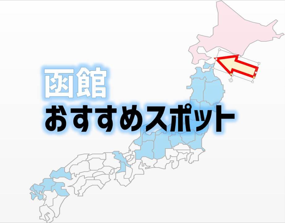 函館のおすすめスポット アイキャッチ