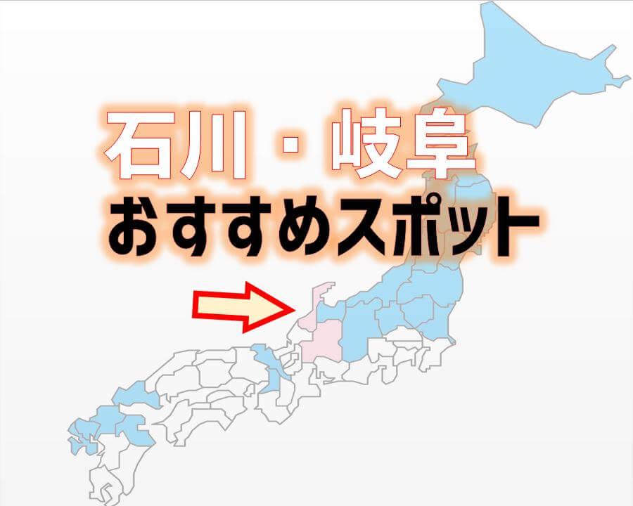 石川県と岐阜県のおすすめスポット アイキャッチ