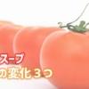 トマトスープ アイキャッチ