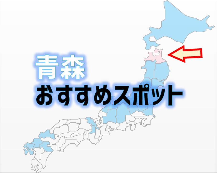 青森県のおすすめスポット アイキャッチ