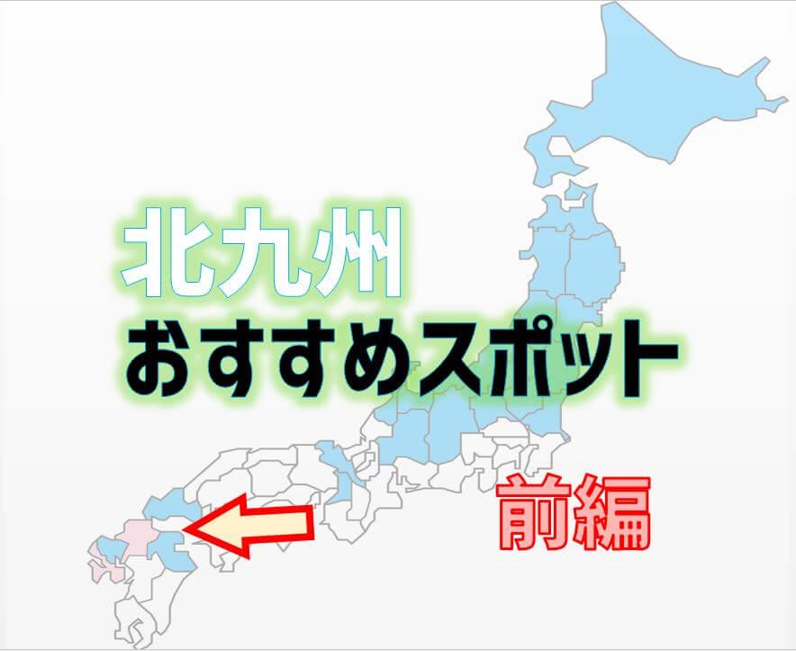 北九州のおすすめスポット アイキャッチ 1