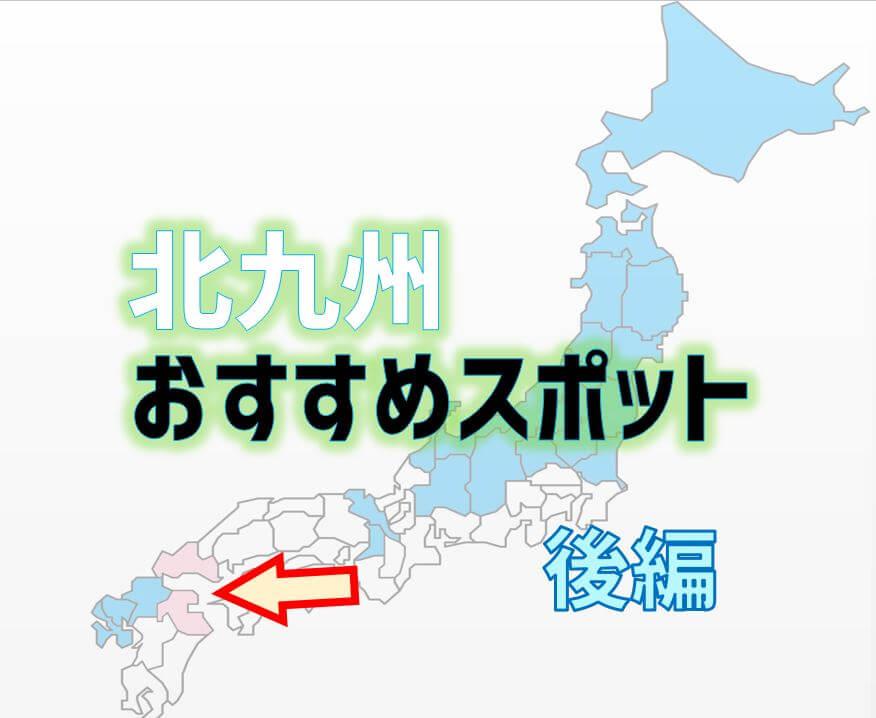 北九州のおすすめスポット アイキャッチ