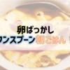 【簡単・時短・食べやすい】朝ごはんレパートリー~卵ばっかし丼だけ~