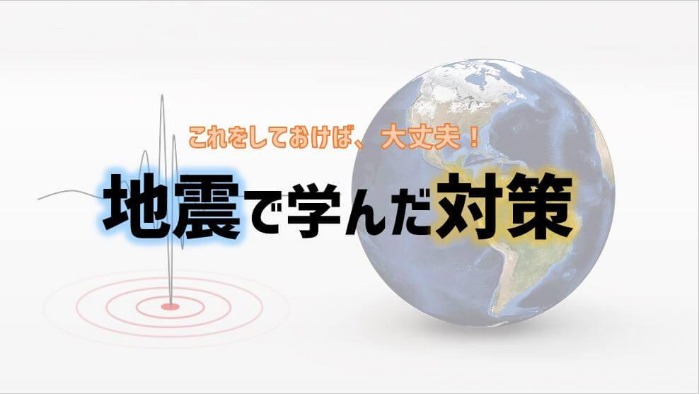 東日本大震災で学んだこと アイキャッッチ