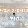 【意外なものも!?】ダイエットフォロー料理で消耗するもの5選!