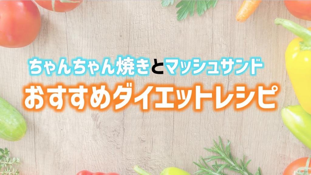 ダイエット ちゃんちゃん焼き アイキャッチ