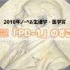 「PD-1」 アイキャッチ