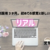 【かくれ貧血】初めての感覚と新しい挑戦〜記憶力の変化〜