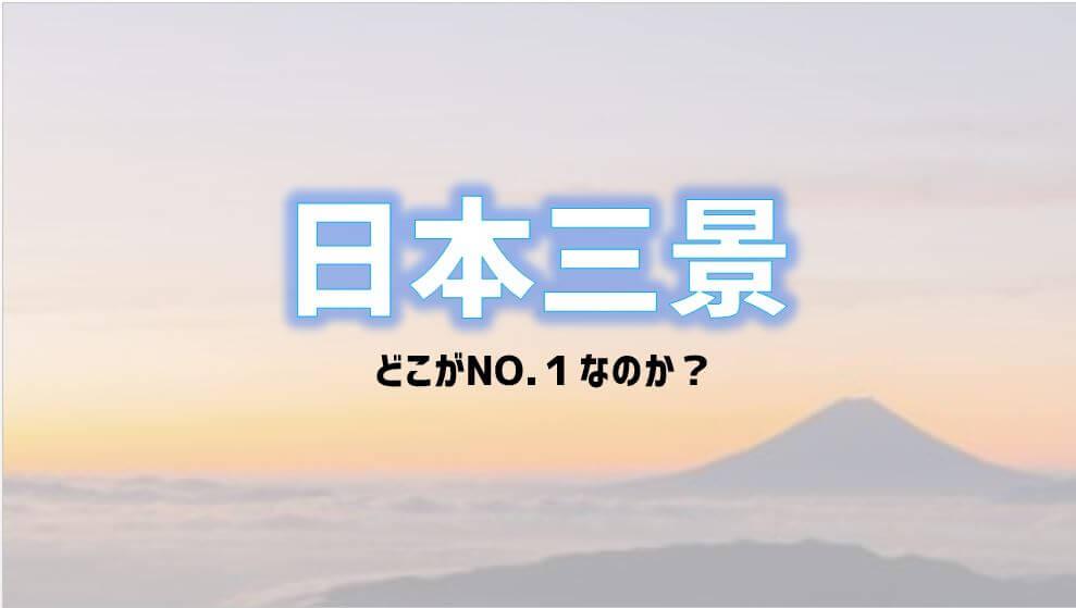 日本三景 アイキャッチ