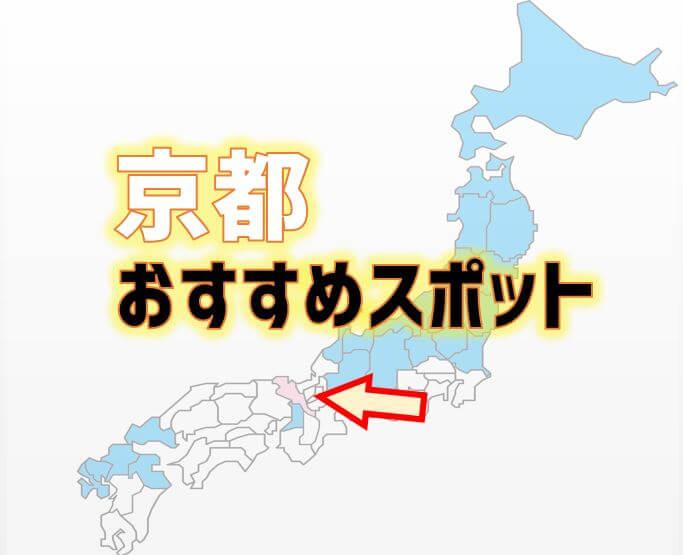 京都 アイキャッチ