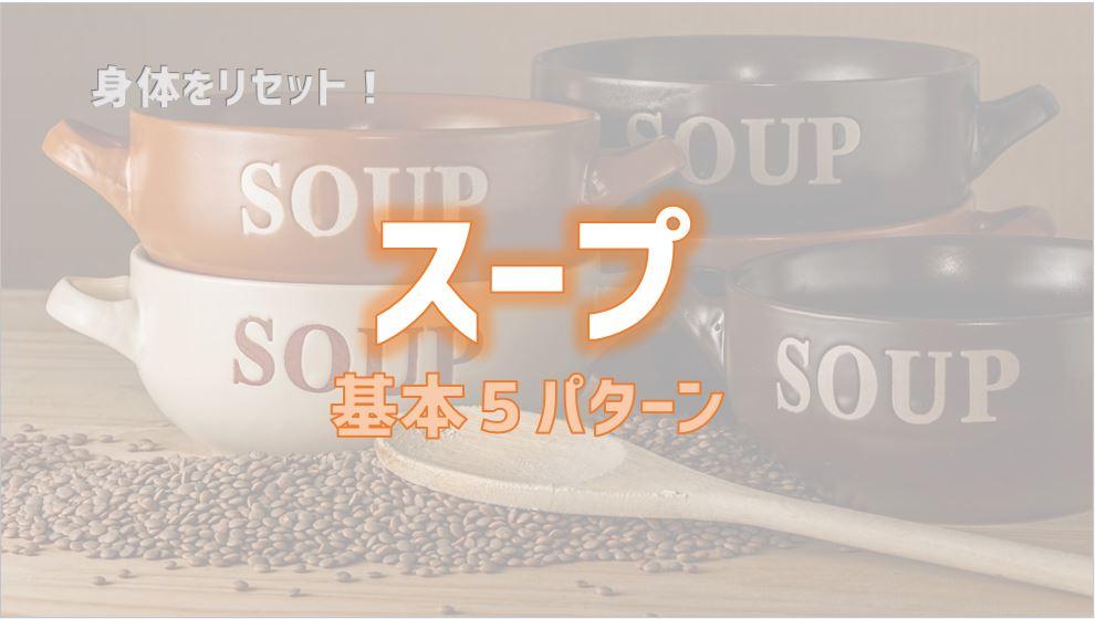 スープレシピ アイキャッチ