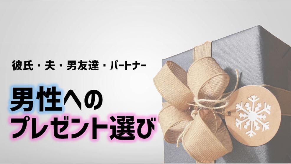 男性へのプレゼント アイキャッチ