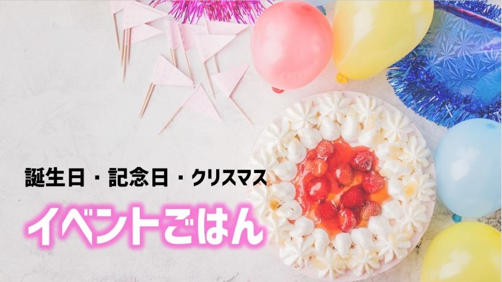 イベント向けダイエットメニュー アイキャッチ