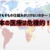 日本の医師は海外と比べて危機的!?