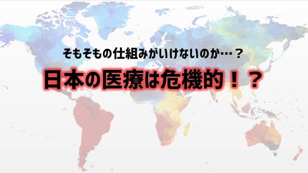 日本の医療は危機的 アイキャッチ