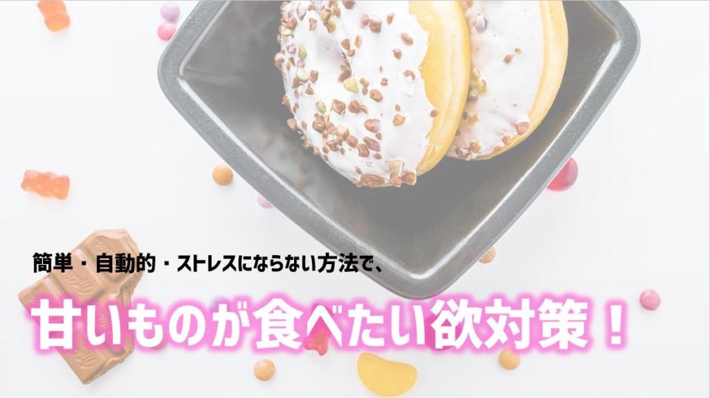 「甘いものが食べたい」対策 アイキャッチ