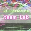 「team Lab お台場」レポートとオススメまとめ