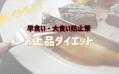 お上品ダイエット アイキャッチ