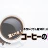 コーヒーの凄すぎる驚きの効能・2選!|ダイエット&ストレス・疲労軽減