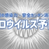 【看護師がまとめる】ノロウイルスの予防!|脅威の感染力・安全カンタン消毒法