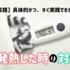 【看護師がまとめる】発熱時の対処法|発熱セットポイント・看病法