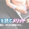 【医療曖昧多すぎ問題】論文を読むと得られるメリット3選!