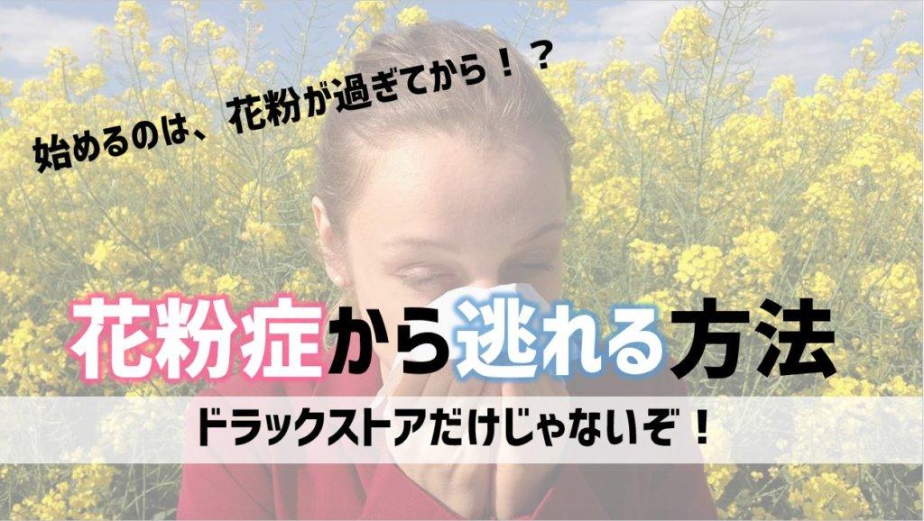 花粉症 アイキャッチ