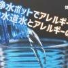 浄水ポットでアレルギー対策 アイキャッチ
