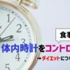 【ダイエットフォロー】食事で体内時計をコントロール!|時計遺伝子と時間栄養学