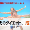 【ダイエットフォロー】彼氏のダイエット成功!|科学的ダイエット