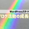 2019年ブログ活動成長報告 アイキャッチ