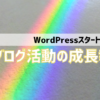 【WordPress1年】「ふりぃたむ」「貧血女子のトリセツ」の記録|PV・CTR・収益・反省