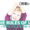 THE RULES OF LIFE 読書レビュー アイキャッチ
