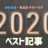2020年ベスト記事 アイキャッチ
