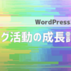 【WordPress2年】「激動」ブログの記録|PV・CTR・収益・反省