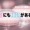 【貧血治療】鉄剤は、1種類じゃない!|副作用の違い | 貧血女子のトリセツ