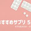 【鉄不足に理解ある医師オススメ】鉄分サプリは、コレ!「3選!」 | 貧血女子のトリ