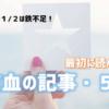 【貧血女子】まず読んでほしい記事・5選! | 貧血女子のトリセツ