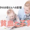 【鉄分】貧血と子育て | 鉄分不足が子育て中のお母さんへの影響 | 貧血女子のトリセツ